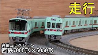 鉄道模型Nゲージ 鉄コレ西鉄7000形×6050形【カントレール走行】