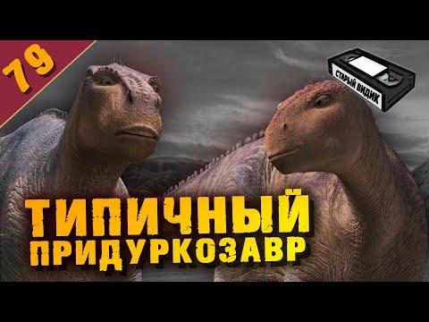 Динозавр dinosaur 2000 мультфильм