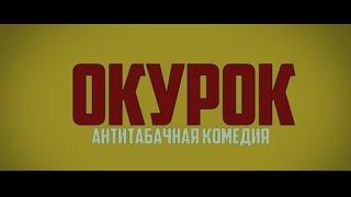 """Антитабачная комедия """"Окурок"""" (Trailer)"""