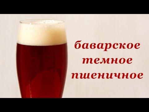 Домашнее пивоварение - Баварское темное пшеничное пиво