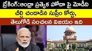 Supreme Court Orders Modi Government On AP Special Category Status | Taja30