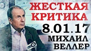 Михаил Веллер 8 января 2017 года Подумать только. Михаил Веллер  8 01 2017 Эхо Москвы Последнее
