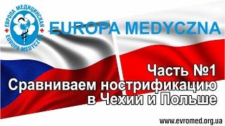 видео Процедура нострифікації диплому в Польщі