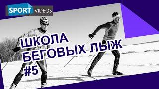 Школа беговых лыж. Урок №5: упражнения для начинающих лыжников