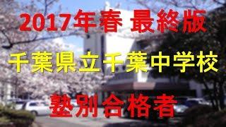 千葉県立千葉中学校 2017年春最終版 塾別合格者
