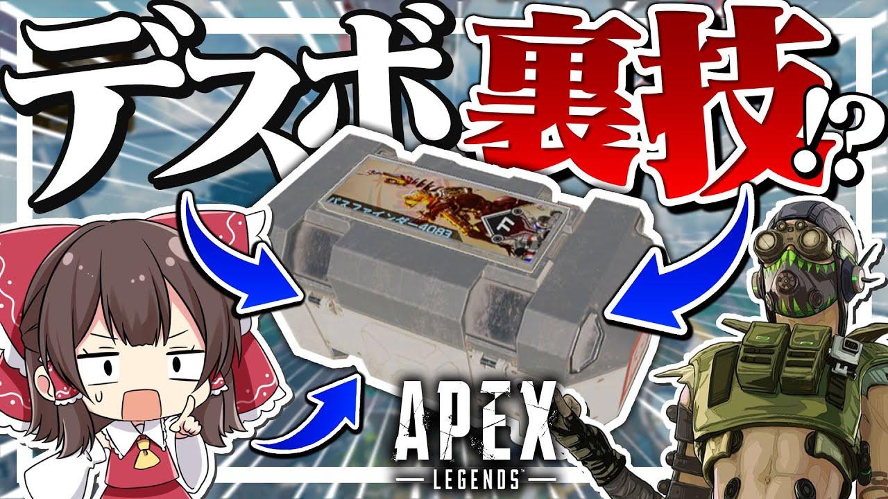 【Apex Legends】ほとんどの人が知らない!?デスボックスの裏技!!【ゆっくり実況】