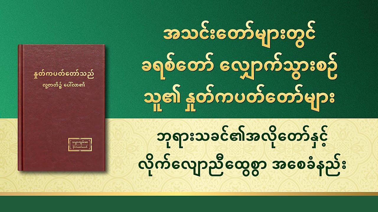 ဘုရားသခင်၏ နှုတ်ကပတ်တော် - ဘုရားသခင်၏အလိုတော်နှင့် လိုက်လျောညီထွေစွာ အစေခံနည်း