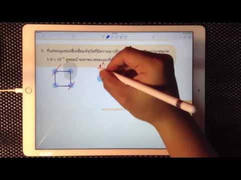 บทที่ 13 ไฟฟ้าสถิตย์ ข้อ 01 - 05 ฟิสิกส์เพิ่มเติม เล่ม 5 แบบฝึกหัดท้ายบท