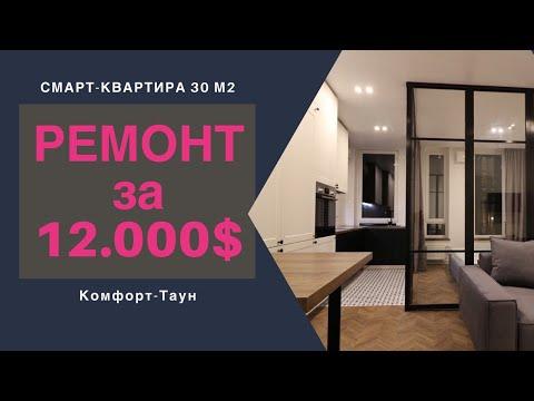 Ремонт смарт квартиры 30 метров - 12.000$