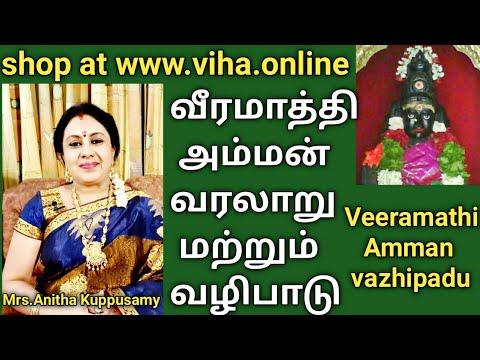 வீரமாத்தி அம்மன் வழிபாடு /Veeramathi Amman Vazhipadu/Family Deity/Village Deity