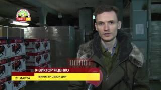ГП ''Почта Донбасса'' получили новую технику