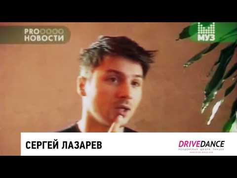 Сергей Лазарев о Drive Dance