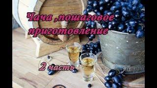 Чача из винограда дробная перегонка! Рецепт чачи из винограда. Как сделать чачу.