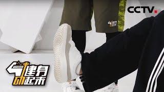 [健身动起来]20191203 大梦想家| CCTV体育