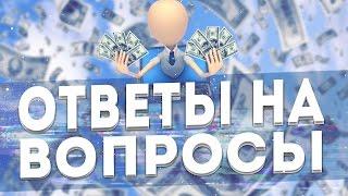 🖖Как зарабатывать в интернете, виды заработка денег 2017-2018 , ответы на вопросы о бизнесе и $$$