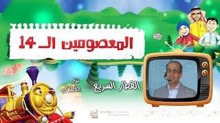فيديو المعصومين الـ 14 | نزار القطري