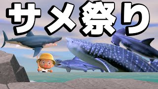 【カズ森】 離島でサメ祭り!あつまれどうぶつの森 PART75