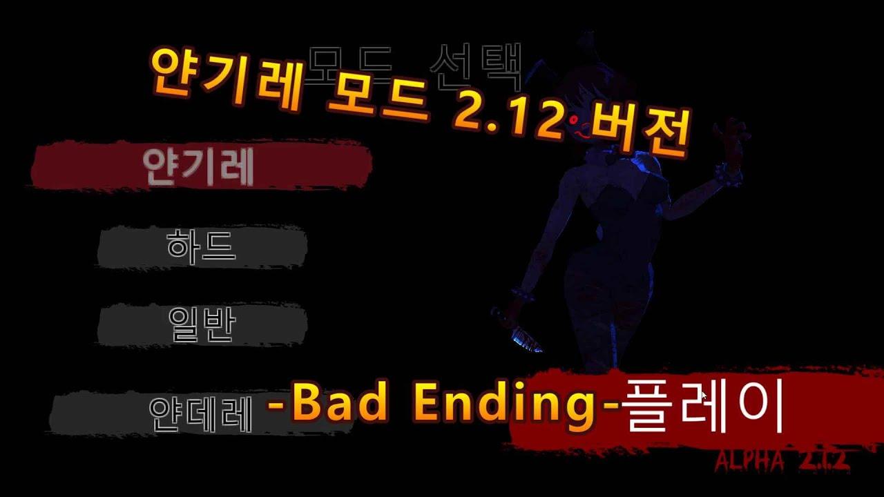 (얀데레)오랜만입니다.  사이코노스토커(Saiko no Sutokar 2.12) Bad Ending