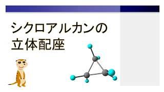 シクロアルカンの立体配座について:シストランス異性体【有機化学】
