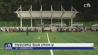 한일장신대학교 제24회 신학인의 날 (전북, 김태형) …