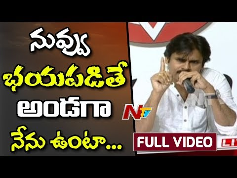 Pawan Kalyan Speech @ Press Meet || Pawan Kalyan Comments on YS Jagan || Janasena || NTV