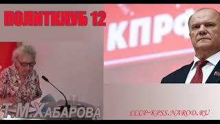 Политклуб 12 О Программе КПРФ принятой III Съездом партии 1995 г Т М Хабарова