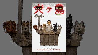 Isle of Dogs - Ataris Reise (OmU)