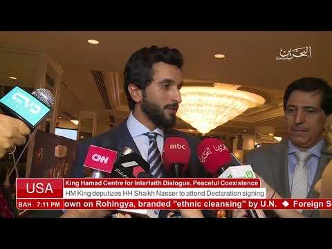 Bahrain : English News  14- 09-2017