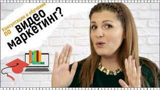 Консултации и обучения по видео маркетинг? | На кого са нужни и какво точно правим