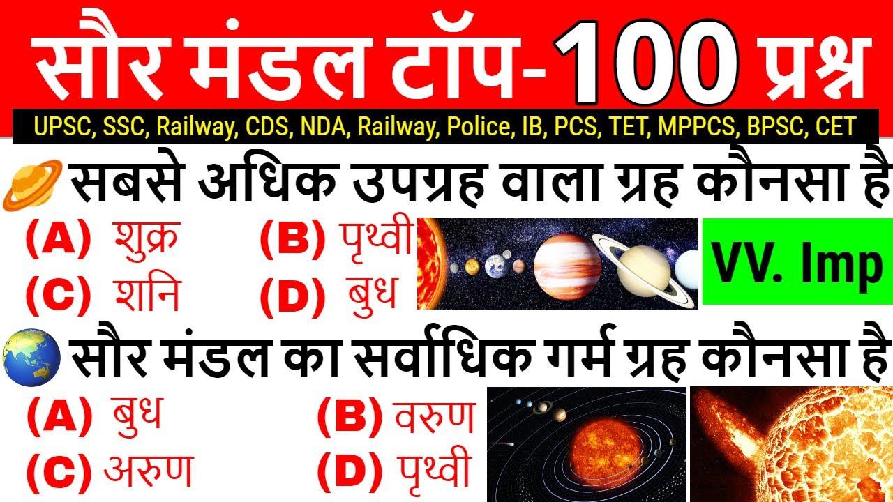 Solar System   Solar System Important Questions   Geography in hindi   Saur mandal UPSC   GkTricks