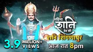 Mahima Shani Dev Ki II The Promo II Episode 149