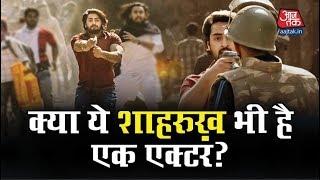 क्या दिल्ली के दंगाई शाहरुख़ का असली नाम अनुराग मिश्रा है?
