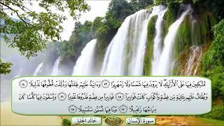 سورة الانسان الشيخ خالد الجليل تلاوة خاشعة مكتوبة جودة عالية جدا