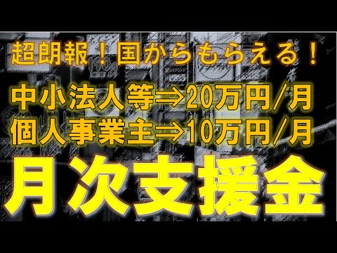 【超朗報!】中小企業は20万円、個人事業主10万円がもらえる!?月次支援金という国からお金がもらえる施策がまもなく始まります!今わかっている最新情報や準備することを解説します!!