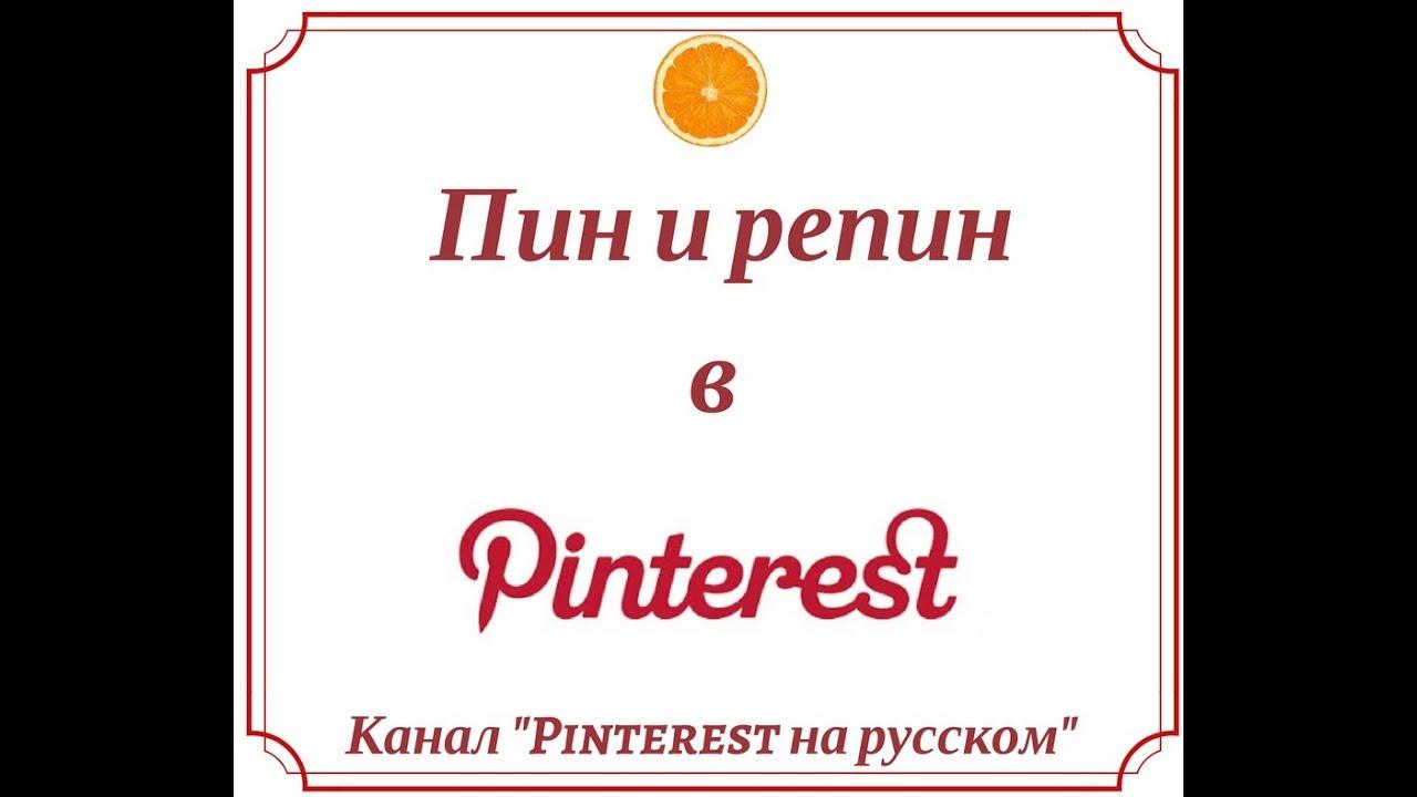 Что такое Пин и репин Pinterest