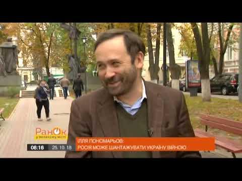 Илья Пономарев рассказал, когда Крым вернется в Украину