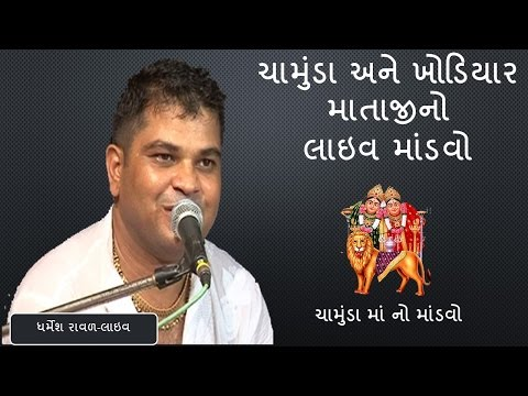 Dharmesh Raval live  Dakla Chamunda Ma No Mandvo  GujaratiMoj