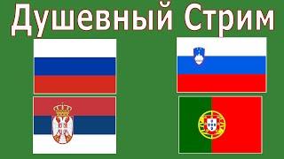 Россия Словения Сербия Португалия Прямая Трансляция Европа Квалификация Прогнозы на футбол