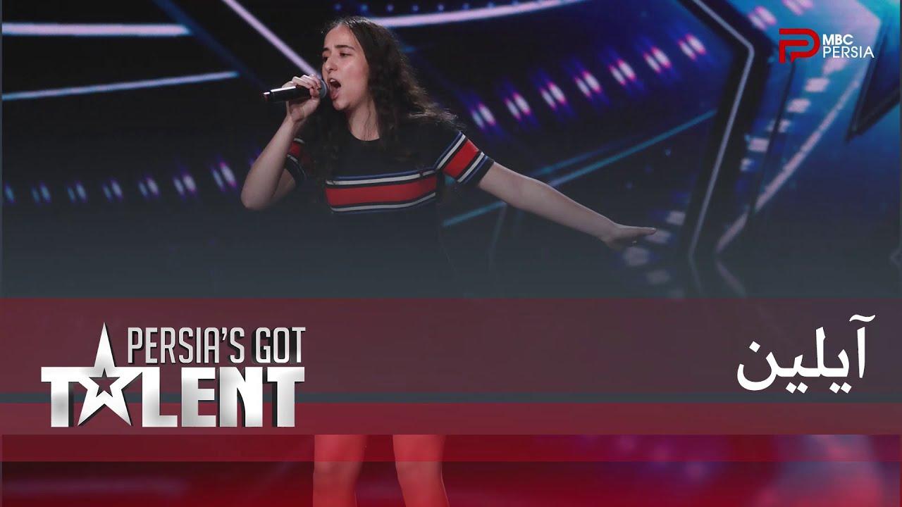 Persia's Got Talent - اضطراب و استرس روی اجرای آیلین تاثیر گذاشت