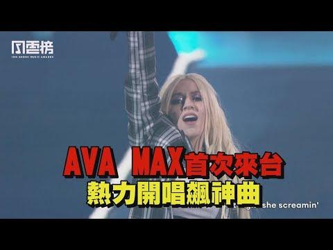 【KKBOX風雲榜】Ava Max首次來台 熱力開唱飆神曲(So Am I.Salt.Sweet But Psycho)