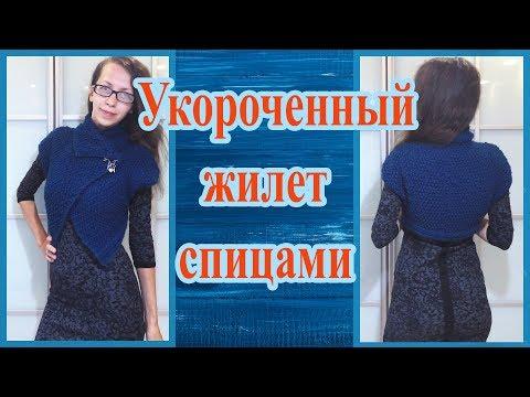 DIY Теплая укороченная безрукавка или болеро с удлиненными полочками, вязанная спицами