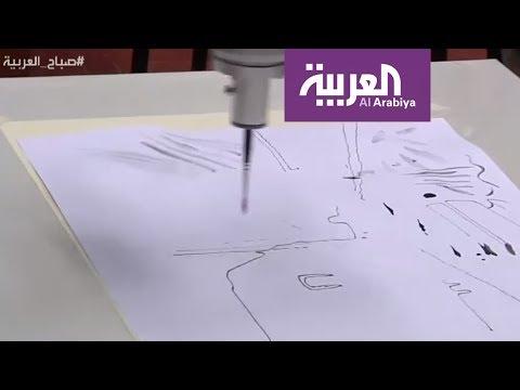 صباح_العربية : روبوت فنان بدأ ينافس الرسامين  - 09:21-2017 / 11 / 23