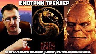 Mortal Kombat - РЕАКЦИЯ НА ТРЕЙЛЕР и МНЕНИЕ ФАНАТА MK О ФИЛЬМЕ в 2018