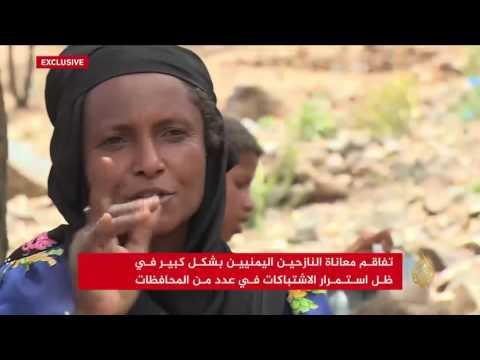 تفاقم مأساة النازحين باليمن مع استمرار الاشتباكات  - 16:21-2017 / 5 / 23