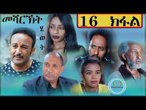 #MahdernaEntertainment New Eritrean Film 2019 Mesharkt Hiwet By Salh Saed Rzkey(Raja) Part 16