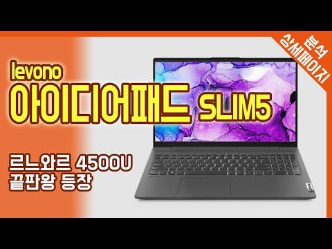레노버 아이디어패드 슬림5 상세페이지 분석 / 라이젠5 4500U 모델 구매 전 리뷰 / lenovo IdeaPad SLIM5