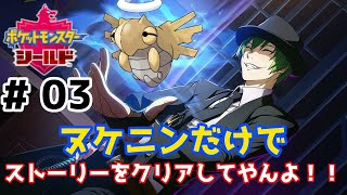 【ポケットモンスター ソードシールド】ヌケニンだけでストーリー! #03