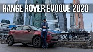 Range Rover Evoque 2020, который не ломается