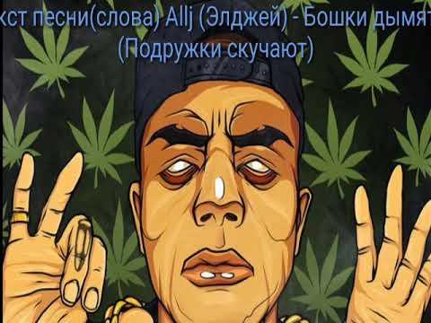 Текст песни(слова) Allj (Элджей) - Бошки дымятся (Подружки скучают)