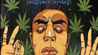 Скачать Текст песни слова Allj Элджей Бошки дымятся Подружки скучают